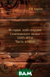 История лейб-гвардии Семеновского полка (1685-1854). Часть вторая