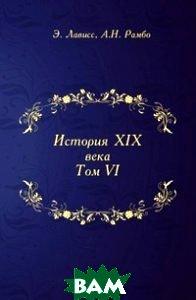 История XIX века. Том VI