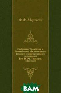 Собрание Трактатов и Конвенций, заключенных Россией с иностранными державами. Том IX (X). Трактаты с Англией