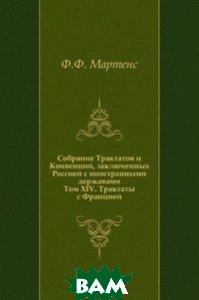 Собрание Трактатов и Конвенций, заключенных Россией с иностранными державами. Том XIV. Трактаты с Францией