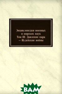 Энциклопедия военных и морских наук. Том III. Давление пара Иудейские войны