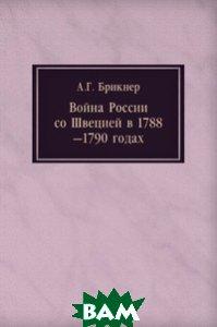 Война России со Швецией в 1788 1790 годах