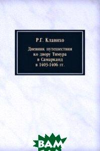 Дневник путешествия ко двору Тимура в Самарканд в 1403-1406 гг..