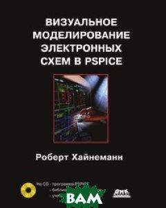 Визуальное моделирование электронных схем в PSPICE   Хайнеман Р. купить