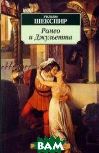 Ромео и Джульетта. Трагедия. Серия «Азбука-классика» (pocket-book)    Шекспир У. купить