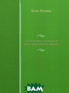 Рассмотрение платоновской философии и Прокла Диадоха