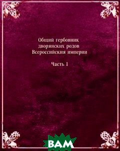 Общий гербовник дворянских родов Всероссийския империи, Часть 1.