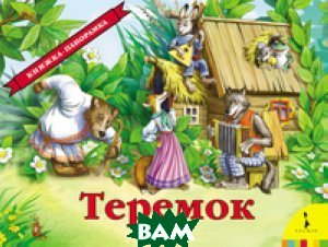 Теремок  Чекмарев П.Б., худож. купить