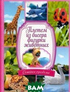 Плетем из бисера фигурки животных  М. Бедина купить