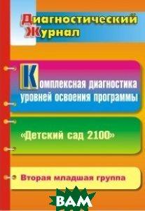 Комплексная диагностика уровней освоения программы Детский сад 2100 . Диагностический журнал. Вторая младшая группа