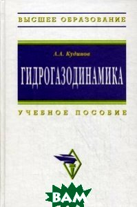 Гидрогазодинамика. Учебное пособие. Гриф УМО МО РФ