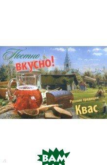 Постно и вкусно! Русские традиции. Квас