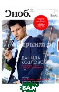 Журнал Сноб 09. 2012
