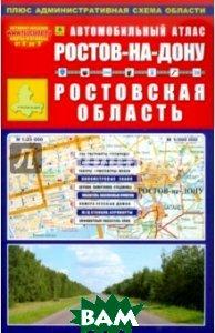 Ростов-на-Дону. Ростовская область. Автомобильный атлас