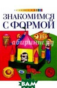 Знакомлюсь с формой. Книга, рабочая тетрадь  Комарова Тамара Семеновна купить