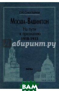 Москва-Вашингтон. На пути к признанию. 1918-1933