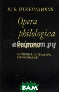 Opera philologica minora. Античная литература, языкознание