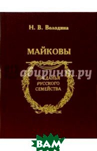 Майковы (изд. 2003 г. )