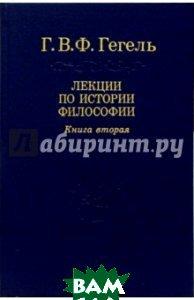 Лекции по истории философии. В 3-х книгах. Книга 2. Том 4
