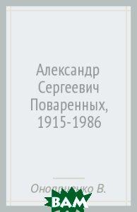 Оноприенко Валентин Иванович, Оноприенко Михаил Валентинович / Александр Сергеевич Поваренных, 1915-1986
