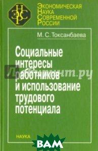 Токсанбаева Майраш Сейтказыевна / Социальные интересы работников и использование трудового потенциала