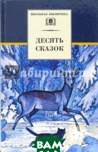 Десять сказок: сказки русских писателей ХХ века   купить