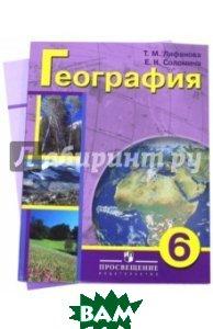 География. 6 класс. Учебник с приложением. Адаптированные основные общеобразовательные программы