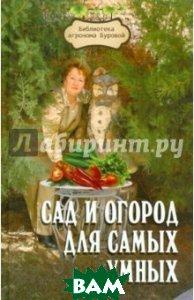Сад и огород для самых умных  В. В. Бурова купить