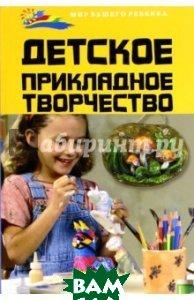 Детское прикладное творчество  Корчинова купить