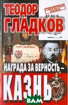 Награда за верность - смерть  Гладков Т. купить