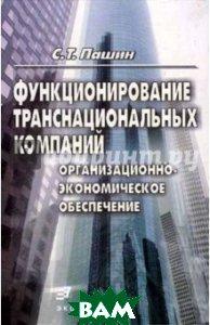 Функционирование транснациональных компаний: организационно-экономическое обеспечение  Пашин  С.Т. купить