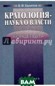 Кратология - наука о власти: Концепция  Халипов В.Ф. купить