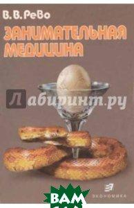 Занимательная медицина  Рево В.В. купить