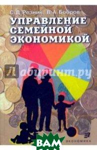 Управление семейной экономикой. Учебное пособие, изд. 2-е  Резник С.Д., Бобров В.А. купить