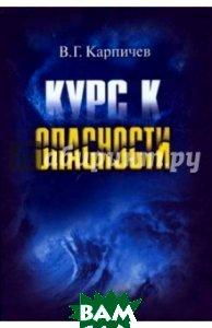 Курс к опасности  Карпичев В.Г. купить