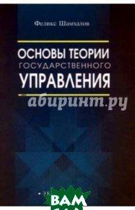 Основы теории государственного управления  Шамхалов Ф.И. купить