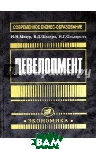 Девелопмент: Учебное пособие  Мазур И.И., Шапиро В.Д., Ольдерогге Н.Г. купить