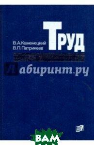 Труд (изд. 2004 г. )
