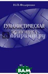 Гуманистическая экономика  Федоренко Н.П. купить