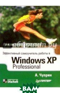 Эффективный самоучитель работы в Windows XP Professional   Чуприн А. И. купить