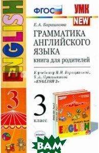 Английский язык. 3 класс. Грамматика. Книга для родителей к учебнику И. Н. Верещагиной и др. ФГОС