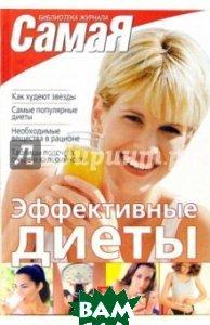 Эффективные диеты  Сост. Сарафанова Н.А. купить