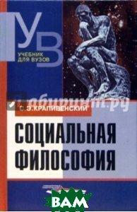 Социальная философия: Учебник   Крапивенский С.Э. купить