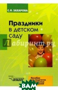 Праздники в детском саду.  Захарова Софья Николаевна купить