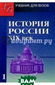 История России XIX в. В 2-х ч. Ч.1    Тюкавкин В.Г. купить