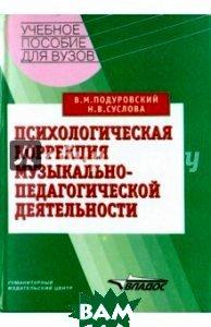 Психологическая коррекция музыкально-педагогической деятельности  В. М. Подуровский, Н. В. Суслова  купить