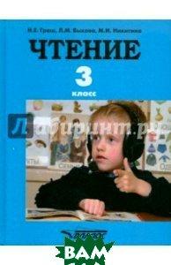 Чтение: учебник для 3 класса для специальных (коррекционных) образовательных учреждений. ФГОС