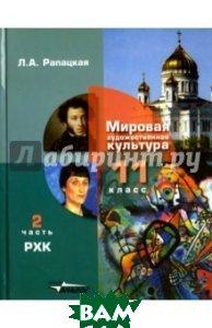 Русская художественная культура. 11 класс  Л. А. Рапацкая купить