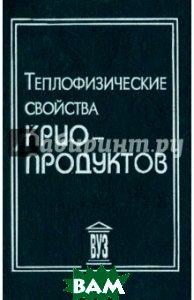 Теплофизические свойства криопродуктов. Учебное пособие
