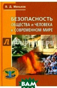 Безопасность общества и человека в современном мире  Маньков В.Д. купить